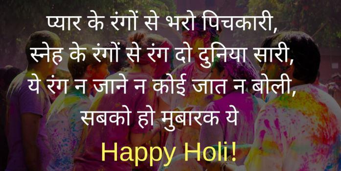 2 - Best Holi Shayari Images all time