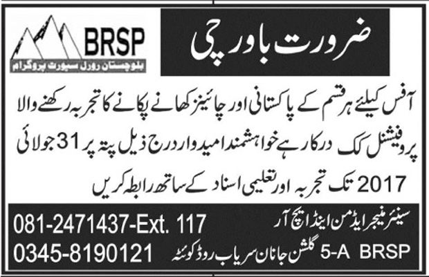 Jobs In Balochistan Rural Support Programme Quetta 26 Jul 2017