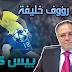 تحميل التعليق العربي رؤوف خليفة لـ بيس 2016