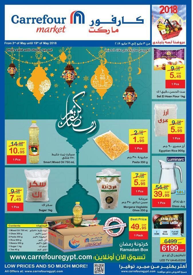 0335538efb66b عروض كارفور مصرCarrefour Egypt Offers مجلة عروض شهر رمضان كامله حتى 19 مايو