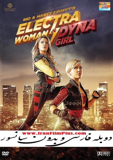 فیلم دوبله: زن الکترا و دختر داینا (2016) Electra Woman and Dyna Girl