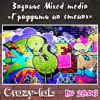 """Задание Mixed media """"Граффити на стенах"""""""