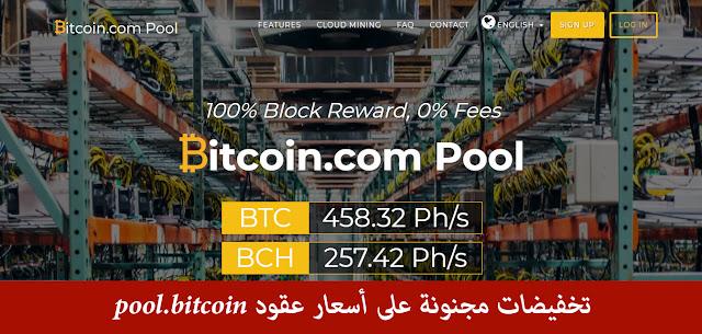 تخفيضات مجنونة على أسعار عقود pool.bitcoin