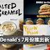 McDonald's 7月份推出新食品!Caramel Sundae 一定超好吃!
