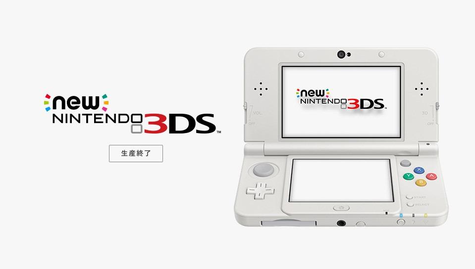 Nintendo termina la producción del New 3DS en Japón
