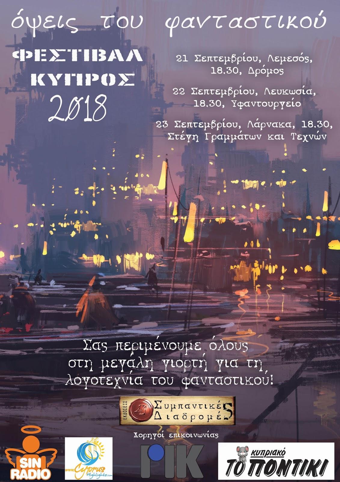 b8162912d5a Εκδόσεις ΣΥΜΠΑΝΤΙΚΕΣ ΔΙΑΔΡΟΜΕΣ: Όψεις του Φανταστικού 2018 – Κύπρος ...