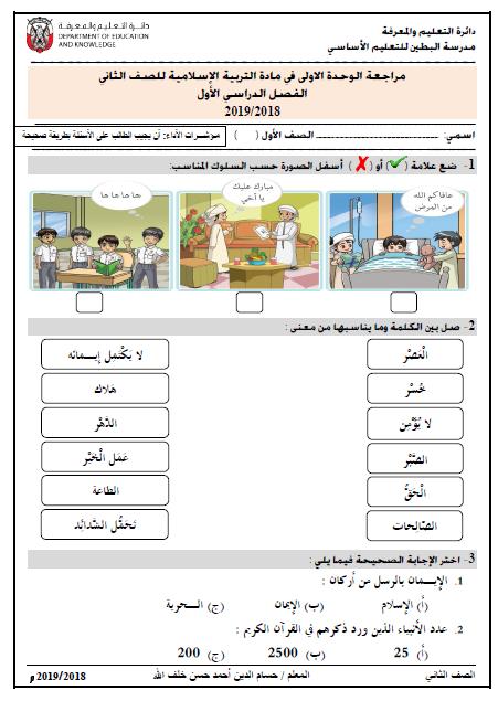 مراجعة الوحدة الاولي في التربية الاسلامية للصف الثاني