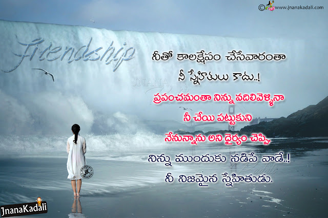 telugu friendship quotes hd wallpapers, telugu most satisfying friendship quotes messages