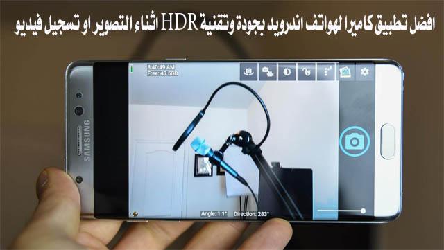 تحميل وتنزيل افضل تطبيق كاميرا, تصوير ,وتسجيل, فيديو, لهواتف ,الاندرويد