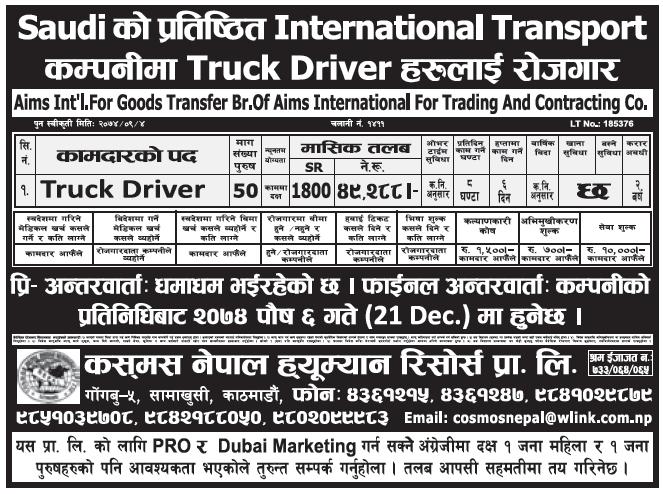 Jobs in Saudi Arabia for Nepali, Salary Rs 49,288