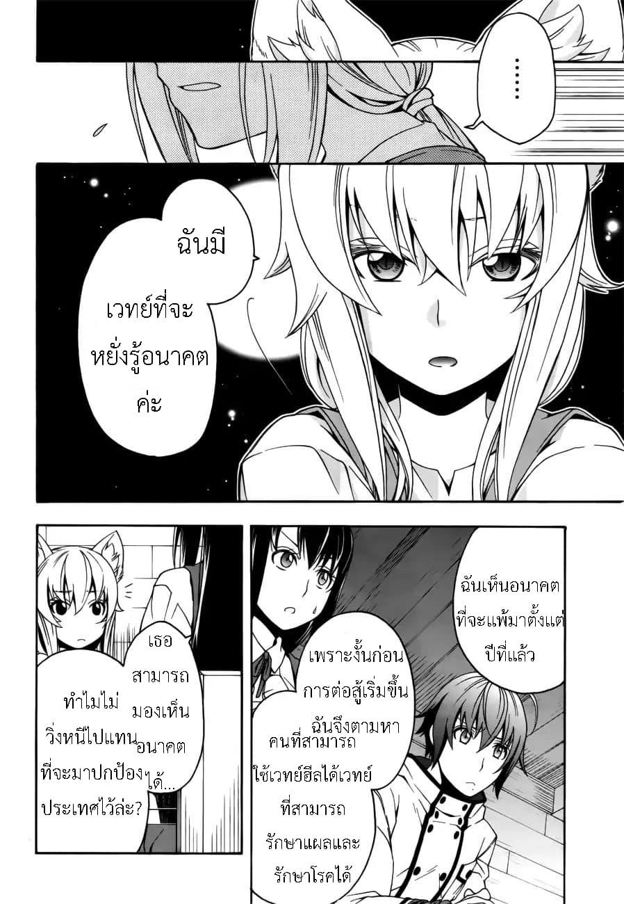 อ่านการ์ตูน Chiyu mahou no machigatta tsukaikata ตอนที่ 13 หน้าที่ 6