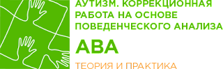 Международная он-лайн конференция ABA