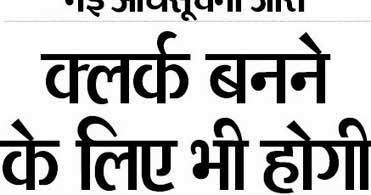 Haryana Sarkari Naukri: SETC (State Eligibility Test in