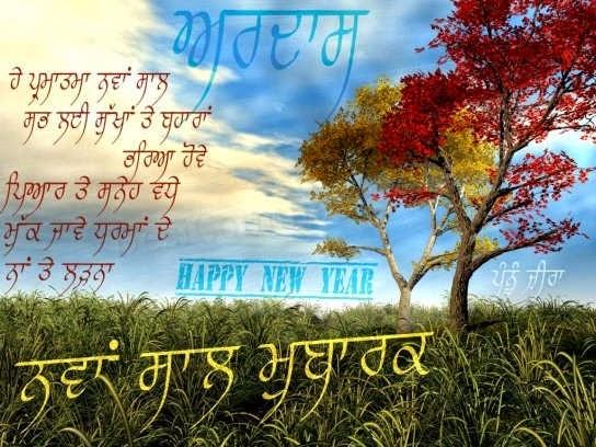 Wishes new year in punjabi 2020