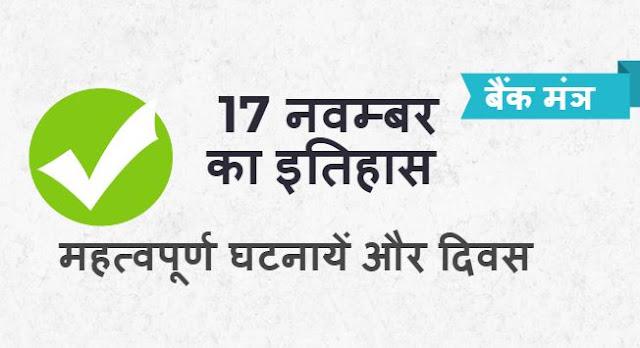 History of 17 November - Aaj ka itihas
