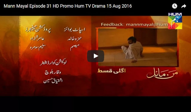 Mann Mayal Episode 31 Promo Pakistani Drama