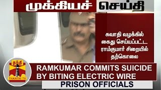 Ramkumar commits suicide by biting Electric Wire : Prison Officials | Detailed Report