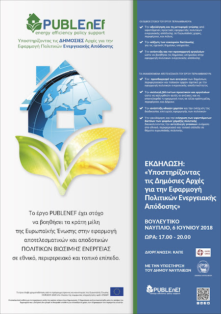 Εκδήλωση στο Ναύπλιο: «Υποστήριξη των Δήμων για την εφαρμογή πολιτικών ενεργειακής απόδοσης».