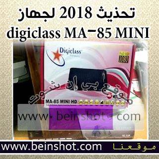 تحديث جديد لجهاز digiclass MA-85 MINI 2018