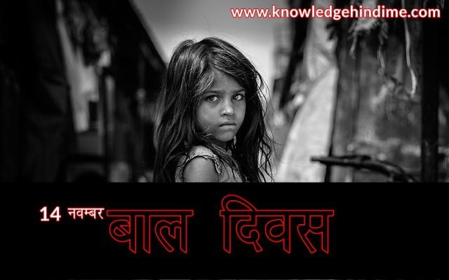 Children's Day 2018 In Hindi : बाल दिवस क्यों मनाया जाता है