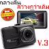 แนะนำกล้องติดรถยนต์ราคาถูก FHD กล้องติดรถยนต์ WDR และ Parking Monitor รุ่น T626 SE