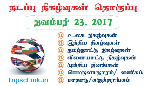 TNPSC Tamil Current Affairs 2017 - Download PDF