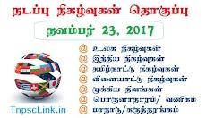 TNPSC Tamil Current Affairs November 23, 2017 - Download PDF
