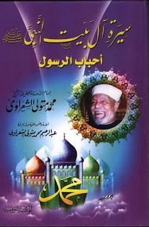 سيرة آل بيت النبي أحباب الرسول - الإمام الشعراوي