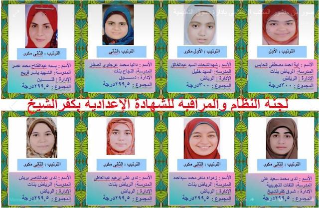 بالصورو الاسماء أوائل الإعدادية على مستوى محافظة كفرالشيخ 2017 الترم الثانى / اخر العام