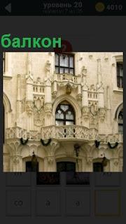 Красивое архитектурное здание с ажурными балконами и окнами