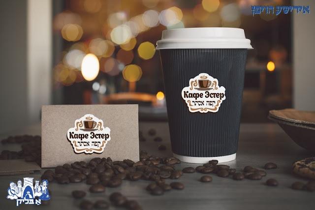 קפה אסתר
