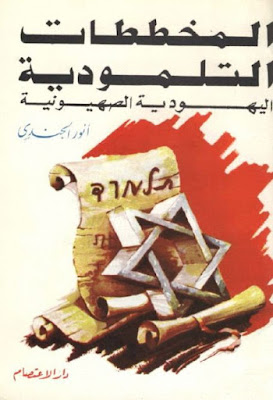 المخططات التلمودية اليهودية الصهيونية - أنور الجندي , pdf