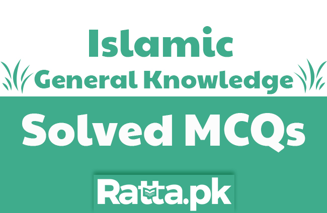Islamic General Knowledge mcqs with Answers for NTS pdf free download in urdu