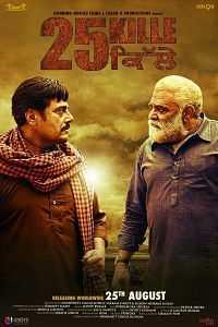 25 Kille 2016 Download Punjabi Movie 700mb