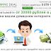 [Мошенники] ssl.trafficdeal.ru - Отзывы, лохотрон. Платформа TRAFFIC DEAL Продайте ваш интернет-трафик