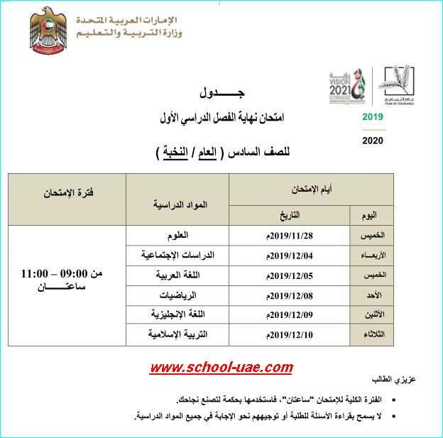 جدول امتحان نهاية الفصل الدراسى الأول 2019-2020  للصف السادس العام والنخبة