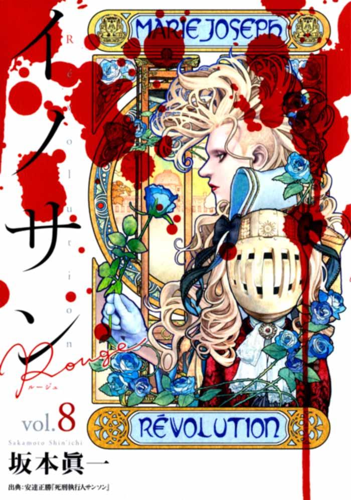 Innocent Rouge - Shin'ichi Sakamoto