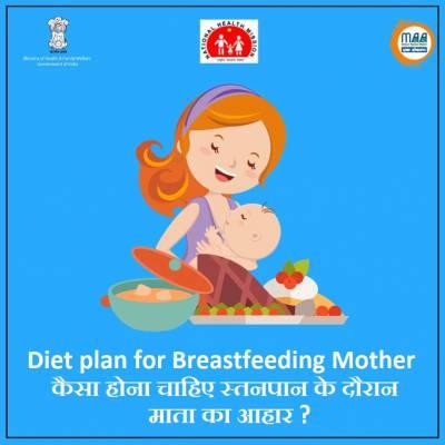 कैसा होना चाहिए स्तनपान के दौरान माता का आहार ...