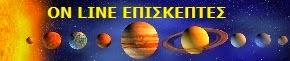 ΕΠΙΣΚΕΨΕΙΣ ΑΠΟ 05/01/12