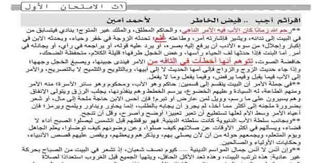 افضل امتحان تجريبى اول فى اللغة العربية للصف الاول الثانوى الترم الثانى 2020 بالاجابات النموذجية من كتاب دليل المتفوقين
