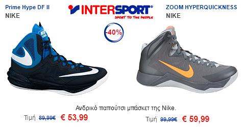 Intersport: Εκπτώσεις έως -40%