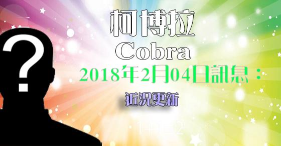 [揭密者][柯博拉Cobra]2018年2月3日訊息:近況更新