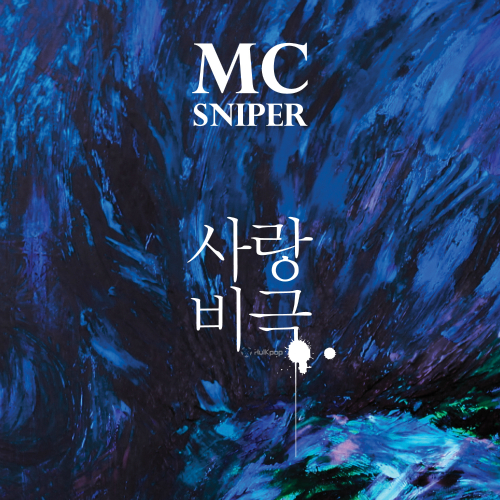 [Single] MC Sniper – Shakespeare In Love