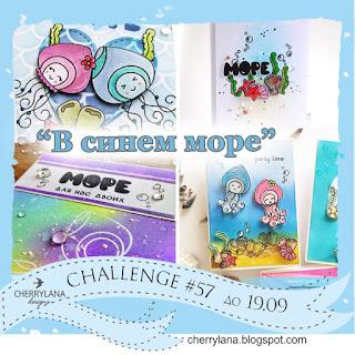 Challenge 57 - В синем море