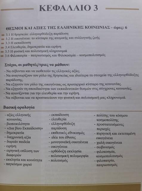 Ελληνορθόδοξη παράδοση, οικογένεια, πατριωτισμός και φιλοπατρία εκτός διδακτέας ύλης !