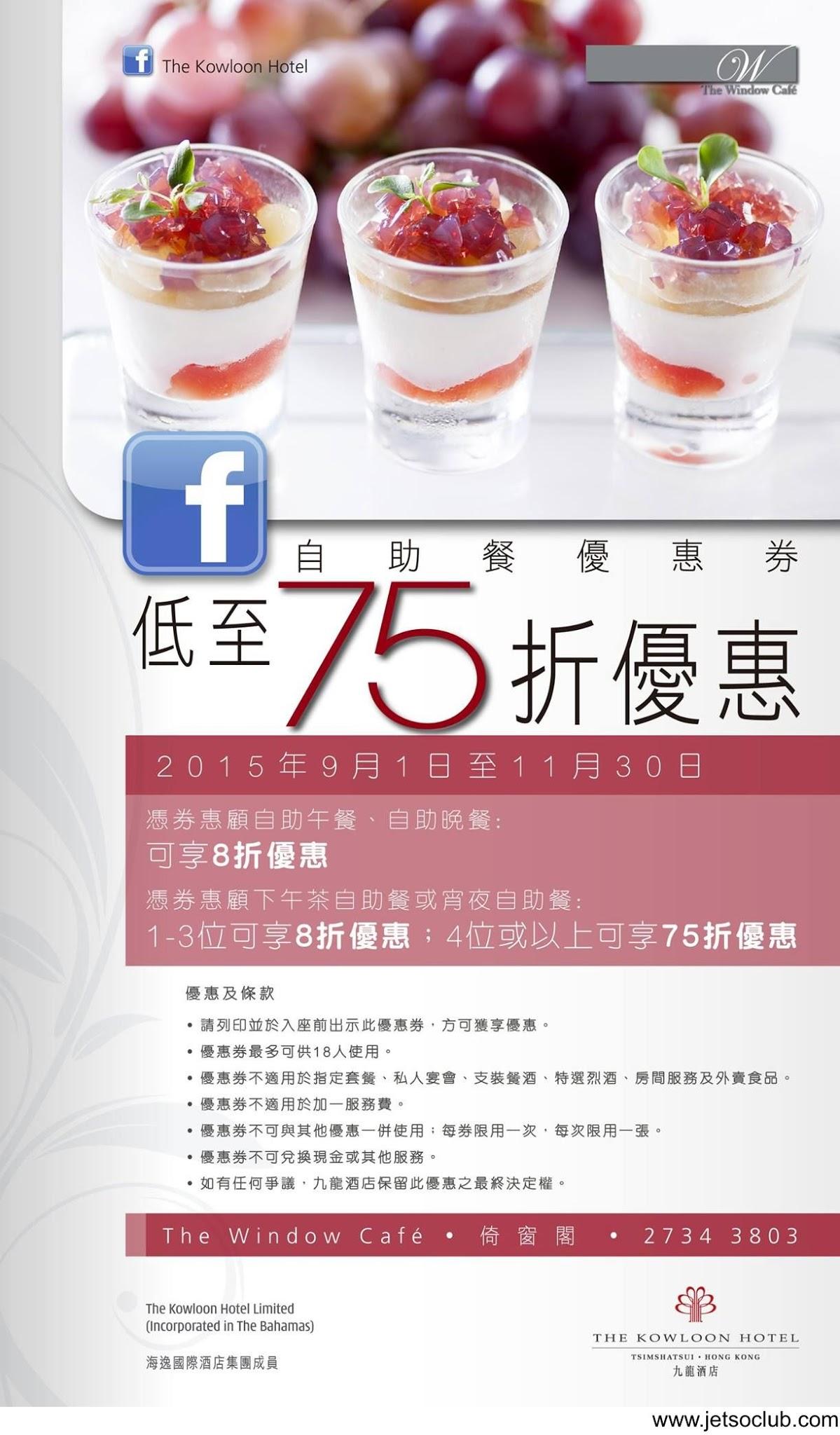 九龍酒店:自助餐優惠券(至30/11) ( Jetso Club 著數俱樂部 )