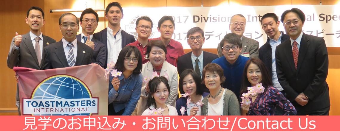 見学のお申込み・お問い合わせ/Contact Us