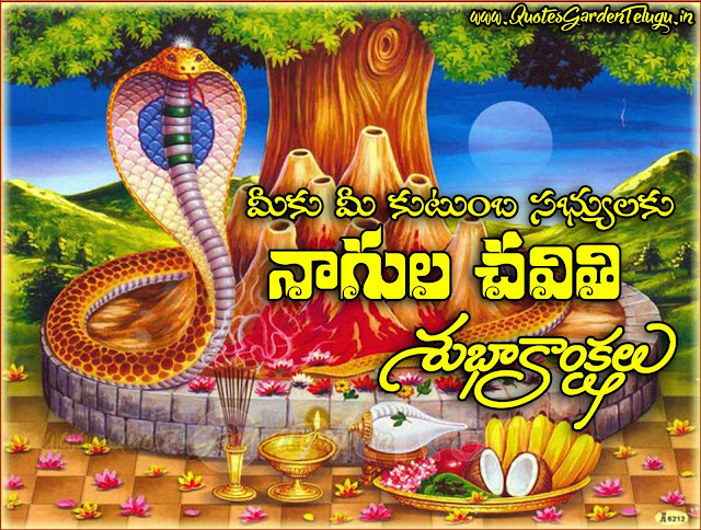 Nagula Chaviti Greetings in telugu - Nagula chaviti wishes quotes