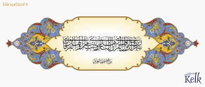 تحميل برنامج كلك للخط العربي كامل مجانا برابط مباشر Kelk Download