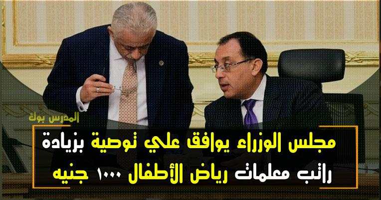 بأثر رجعي زيادة راتب معلمات رياض الأطفال 1000 جنيه بعد موافقة رئاسة الوزراء